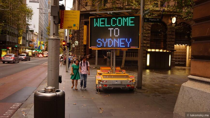 Такие таблички приветствую гостей Сиднея.  Потом текст на ней меняется и предупреждает о чем-либо
