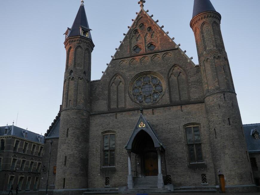 Рыцарский зал Риддерзаал – небольшой готический особняк, входящий в архитектурный комплекс Бинненхоф. Он используется для королевских приемов, произнесения монархом Нидерландов торжественных речей, межпарламентских собраний и прочих государственных нужд. Риддерзаал был возведен при Флорисе V по проекту Г. ван Лейдена. Свое название здание получило из-за большого парадного зала, в котором и происходят все мероприятия.