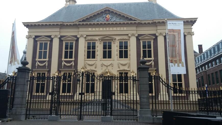 Маурицхёйс Картинная галерея, расположенная на территории небольшого дворца XVII века. Собрание произведений искусства было размещено здесь в 1820 году после того, как государство выкупило здание у частного владельца. В коллекции Маурицхёйс представлены работы голландских художников, чье творчество относится к «золотому веку» нидерландской живописи – П. Поттера, Р. ван Рейна, И. Вермеера, Ф. Халса.
