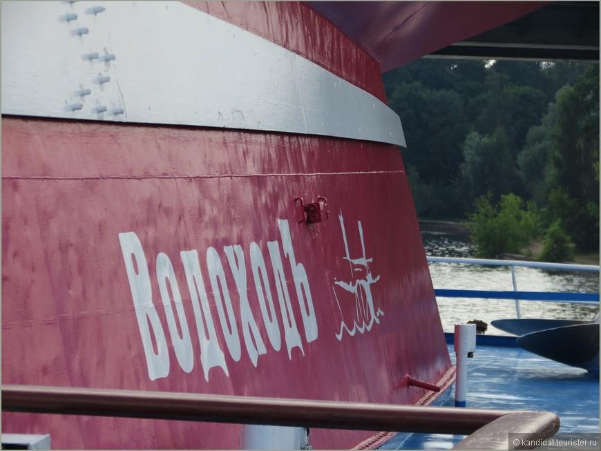 """Это не реклама. Это просто труба теплохода """"Александр Радищев"""", на борту которого мы и совершали круиз."""