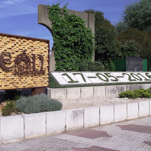Леон (León) - столица Империи