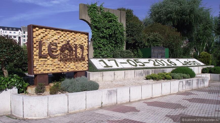 От железнодорожного вокзала, перейдя мост Леонес, попадаем на площадь Гусмана Достойного (Plaza de Guzmán el Bueno), где установлена такая вот напоминалка  - когда и где ты был.