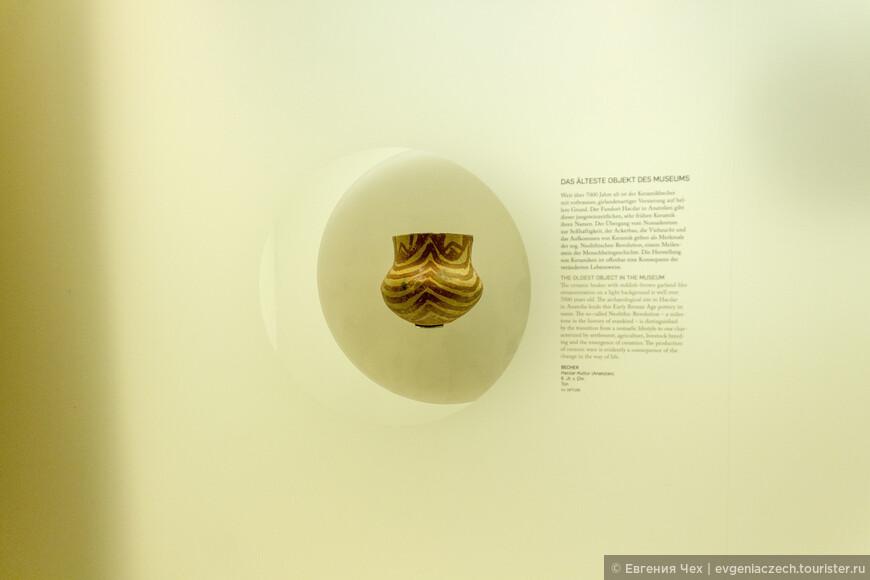Старейший экспонат музея - ваза Хасилар, Анатолия, 7000 лет. Само ее изготовление - свидетельство перехода кочевников к оседлому образу жизни, т.н. революции эпохи неолита.