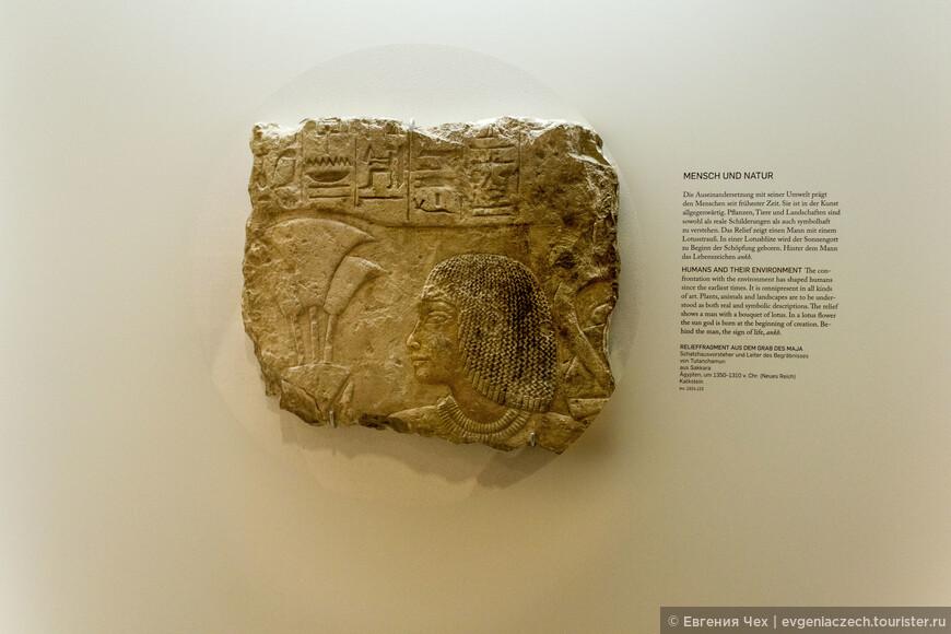 Фрагмент рельефа из гробницы Тутанхамона, 1350 до н.э., Египет