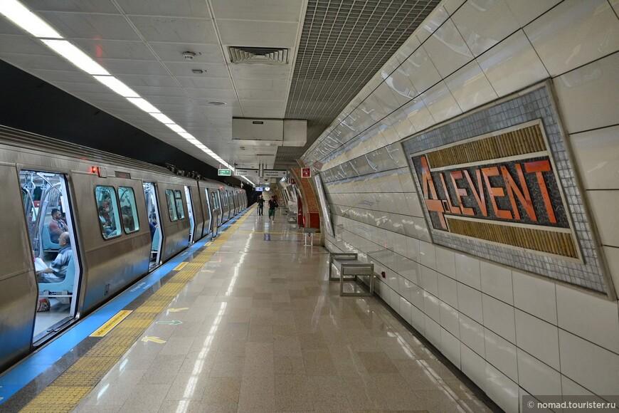 Станция 4.Левент