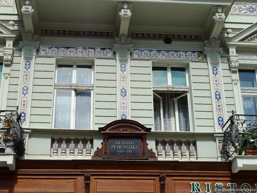 Здесь останавливался Петр Великий в 1711-1712