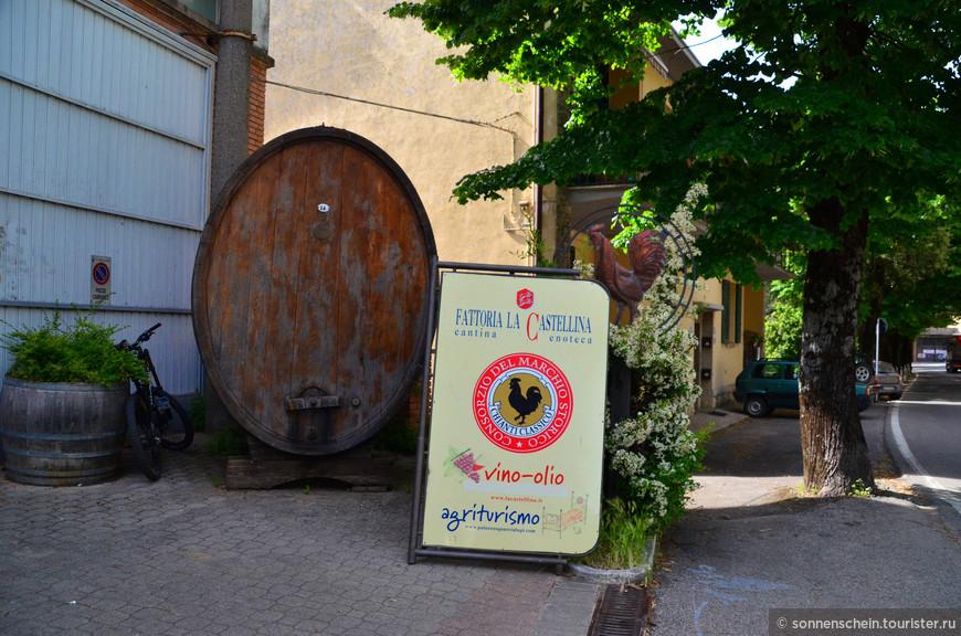Перепробовать все вина долины Кьянти практически невозможно. В этом специализированном магазине я дегустировала  и покупала вино. Chianti Classico делают только из Санджовезе, который успешно культивируется здесь на протяжении тысячелетий. Виноград выращивается только в исторической зоне Кьянти Классико. Выдержка 7 месяцев в бутылке — обязательный срок. Это вино обладает полнотелым сложным вкусом и длительным сроком старения. Его тёмно-красный цвет с фиолетовыми оттенками завораживает, а ягодно-фиалковый аромат неповторим. Chianti Classico Riserva — высококлассное вино из винограда со сниженной урожайностью. Выдержка в бутылке не менее 3 лет. Категория Ризерва сегодня составляет 20% от общей продукции Кьянти. Это густое гранатового цвета вино с ароматом специй и диких ягод, тонким бархатистым привкусом.