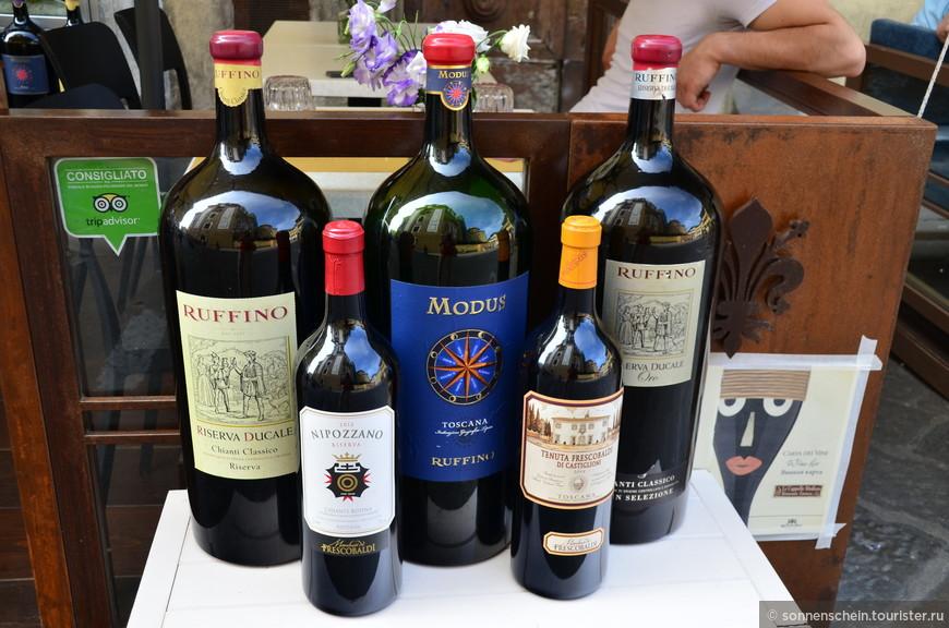Стремление создать что -то особенное, заставляет виноделов экспериментировать с купажами винограда и выдержкой в оливковых, каштановых, дубовых бочках. Эти эксперименты пополняют категорию вин SuperTuscany, где каждое вино - это гордость винодела, который свято хранит свои секреты, придающие его винами уникальность. Всю информацию о винах долины Кьянти я взяла с сайта Winetime.