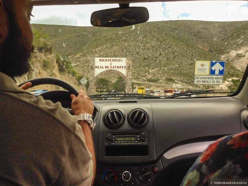 Выезд в город Реал де Каторсе. Попасть в город можно только по тунелю Огарио, с односторонним движением