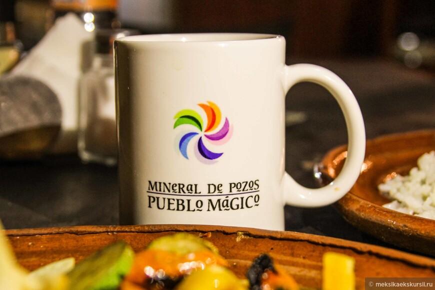 Минераль Де Посос  входит в список Магических городов Мексики.