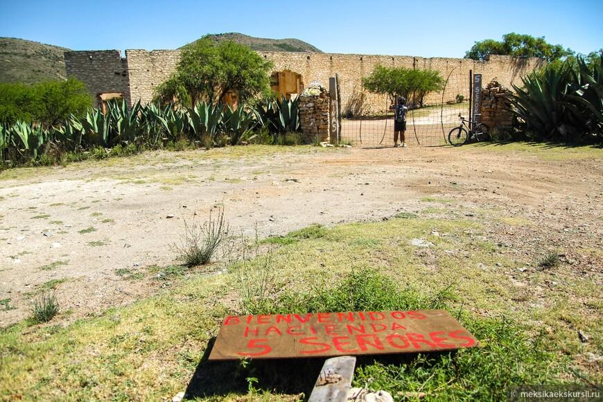 """Асьенда """"5 Senores"""". Формально асьенды открыты для всех желающих. Но по факту попасть на территорию можно только с местным проводником (см.проводник- любой местный житель)."""