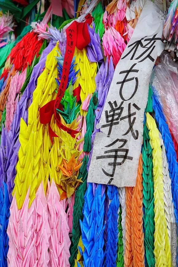 Журавлики Нагасаки не просто символ. Это больше, чем символ. Нагасаки - это журавлики, много журавликов...