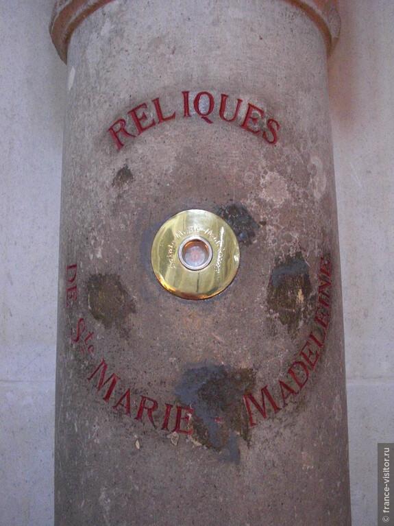 Мощи Марии Магдалены в бургундской базилике