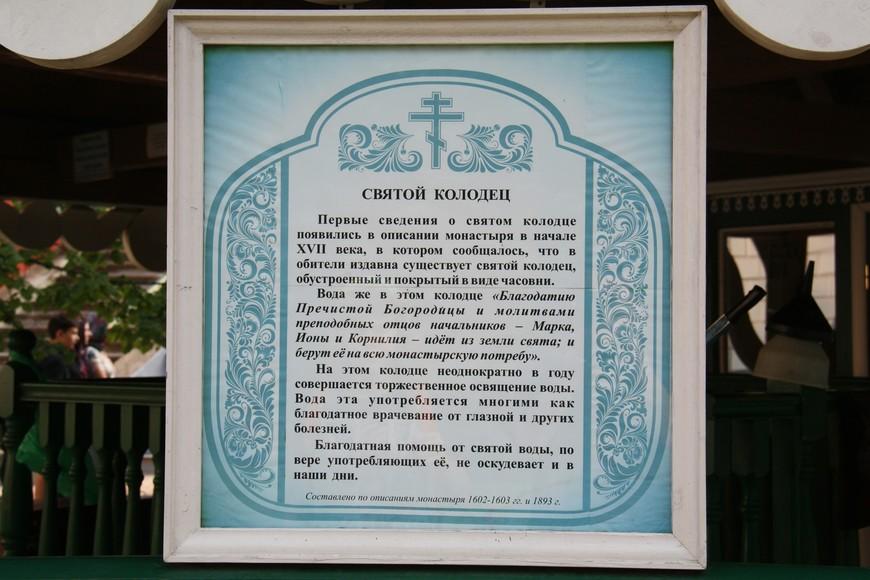 Святой источник на Успенской площади. Говорят, что источников на территории монастыря несколько
