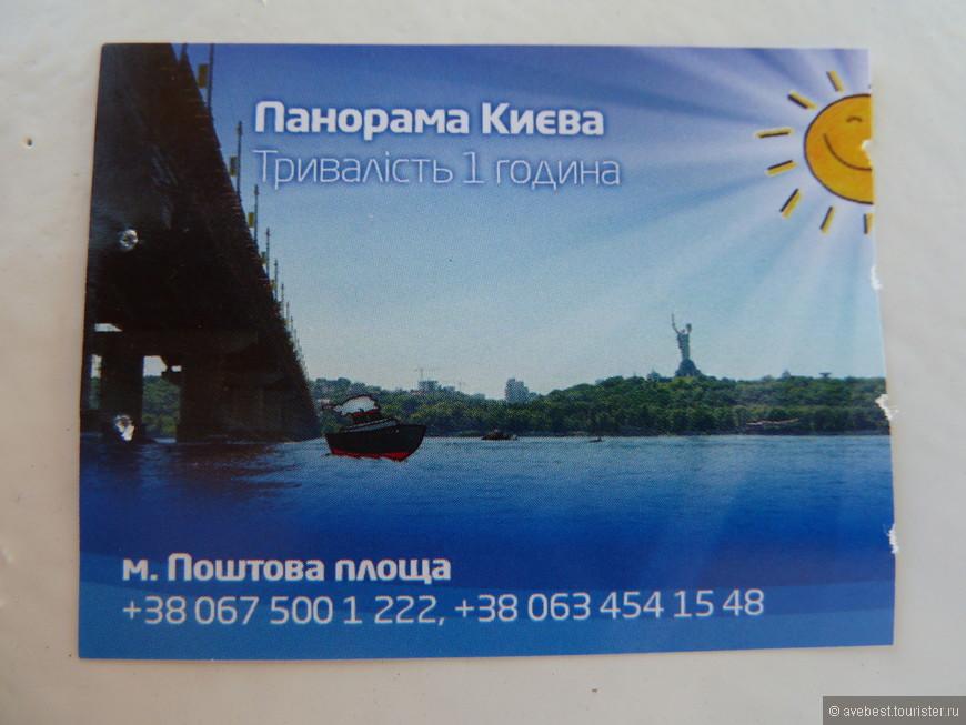 Билет на пароход с часовой прогулкой по Днепру стоит 100 гривен, примерно 260 рублей.