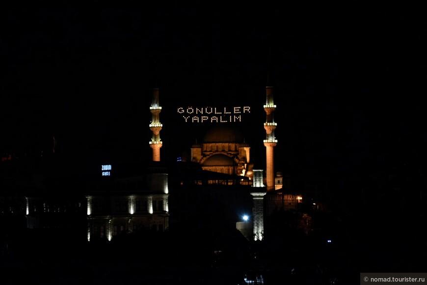 Ночная Новая мечеть