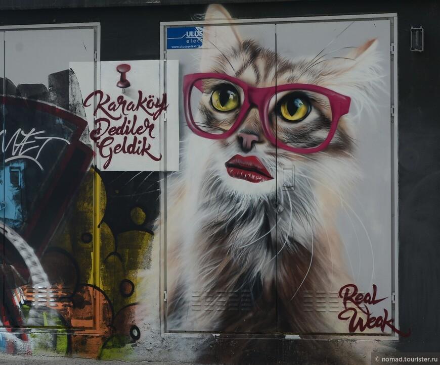 Вот такое граффити можно встретить в Стамбуле...