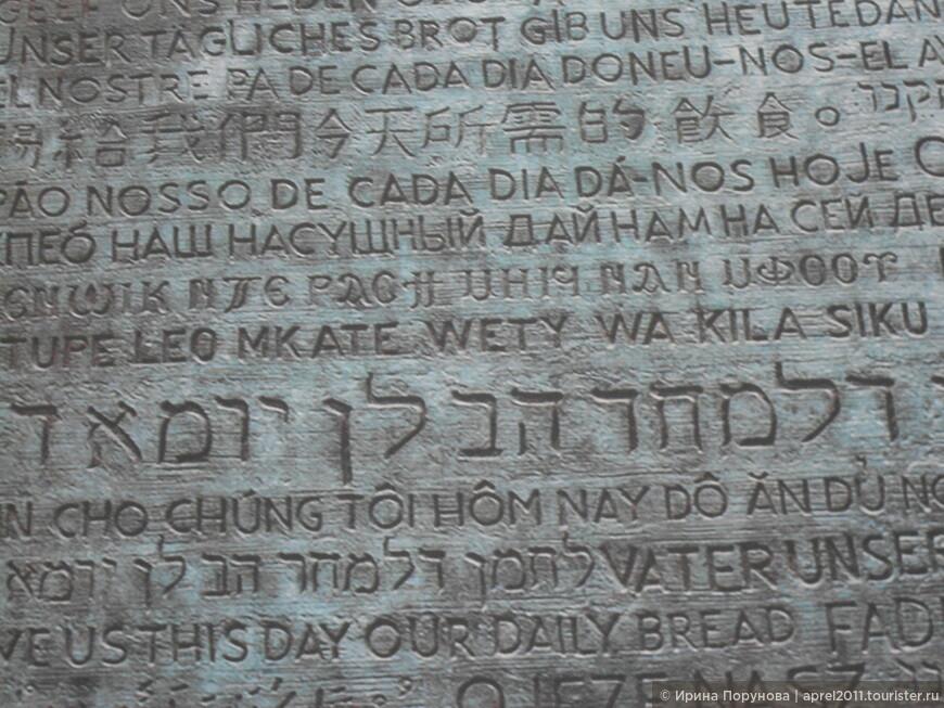 """Храм Святого Семейства. Творение Антонио Гауди. Молитва """"Отче наш"""" на разных языках мира."""
