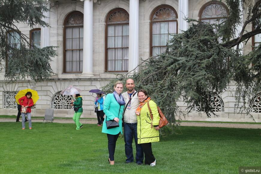 После 3х дневной экскурсии Финал - Дворец Долмабахче
