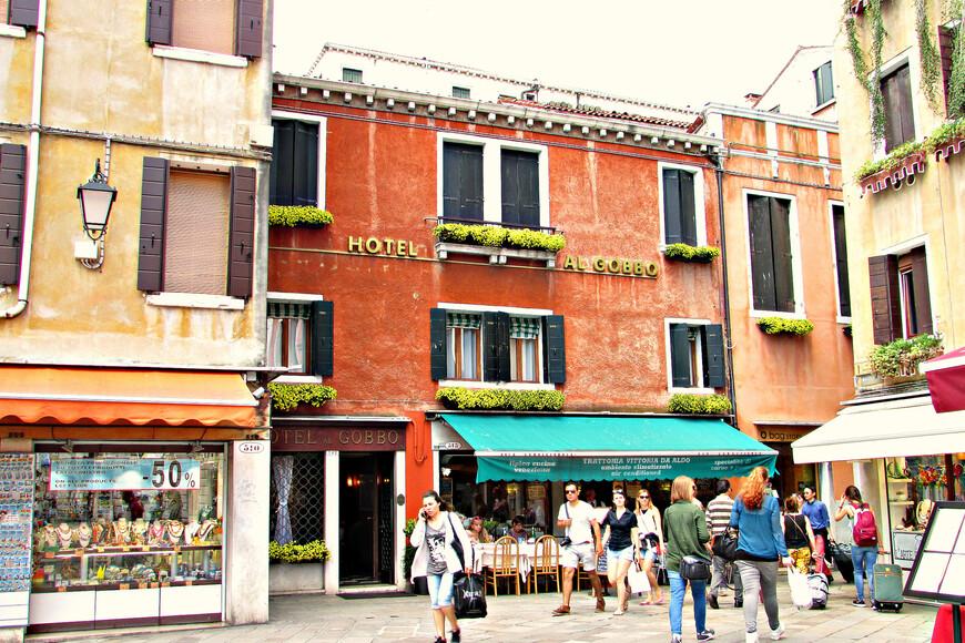 """Наш особняк был совсем другого рода. Однозвездочный отель """"Al Gobbo"""". Рекомендую! За 80 евро (кто интересовался гостиничными ценами в Венеции согласится, что это очень скромно) вы получите большую комнату с умывальником. Прочие удобства, правда, на этаже . Все очень цивильно, чисто, вежливо, даже с некоторыми претензиями (ковры, зеркала и все такое). Завтрак приемлемый. Кондиционера нет, но на потолке мощный вентилятор, так что не страшна никакая жара. Цены в пиццериях на рио Тера Листа ди Спрагна тоже не зашкаливают. Гетто, одним словом... Гранд-канал в семи минутах ходьбы. На вапоретто можно быстро добраться в любой конец города."""