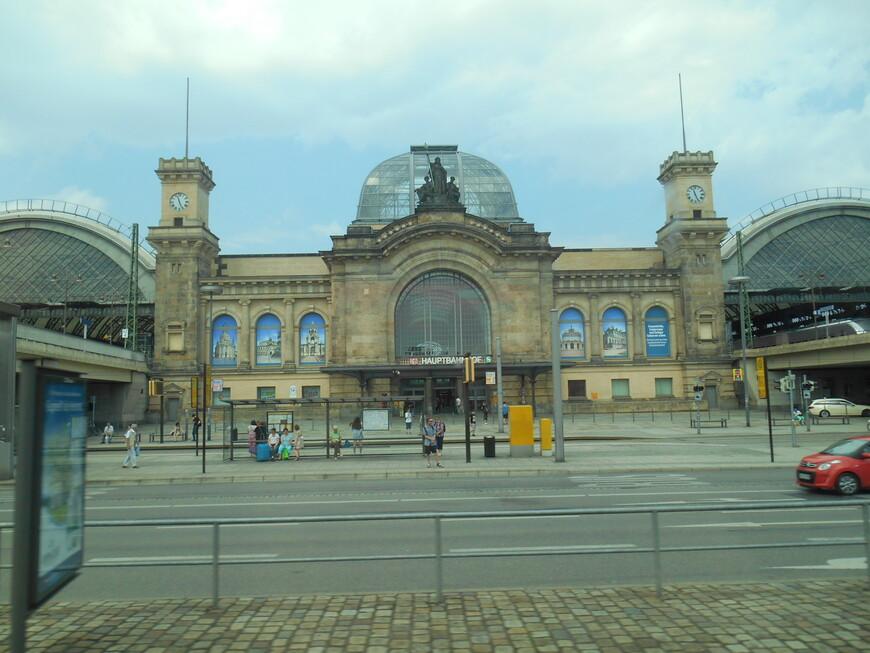 Дрезденский железнодорожный вокзал