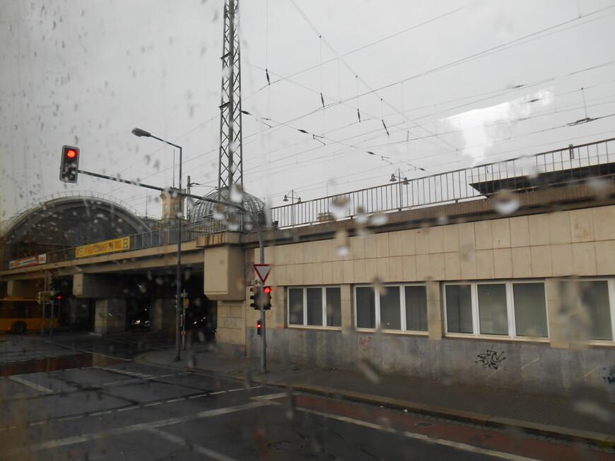 Дрезден провожает нас  пасмурной погодой. Но впечатление о городе, она не испортила!