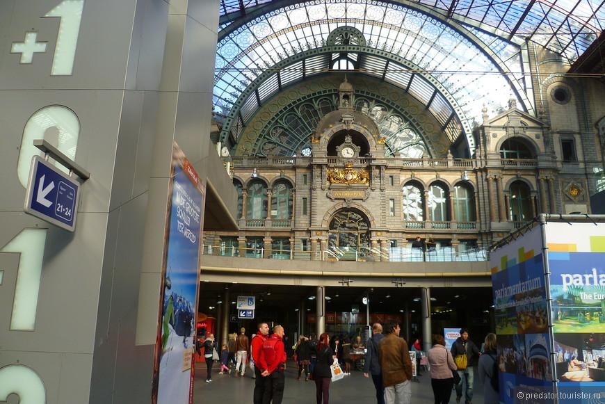 Главный вестибюль железнодорожного вокзала Антверпена.