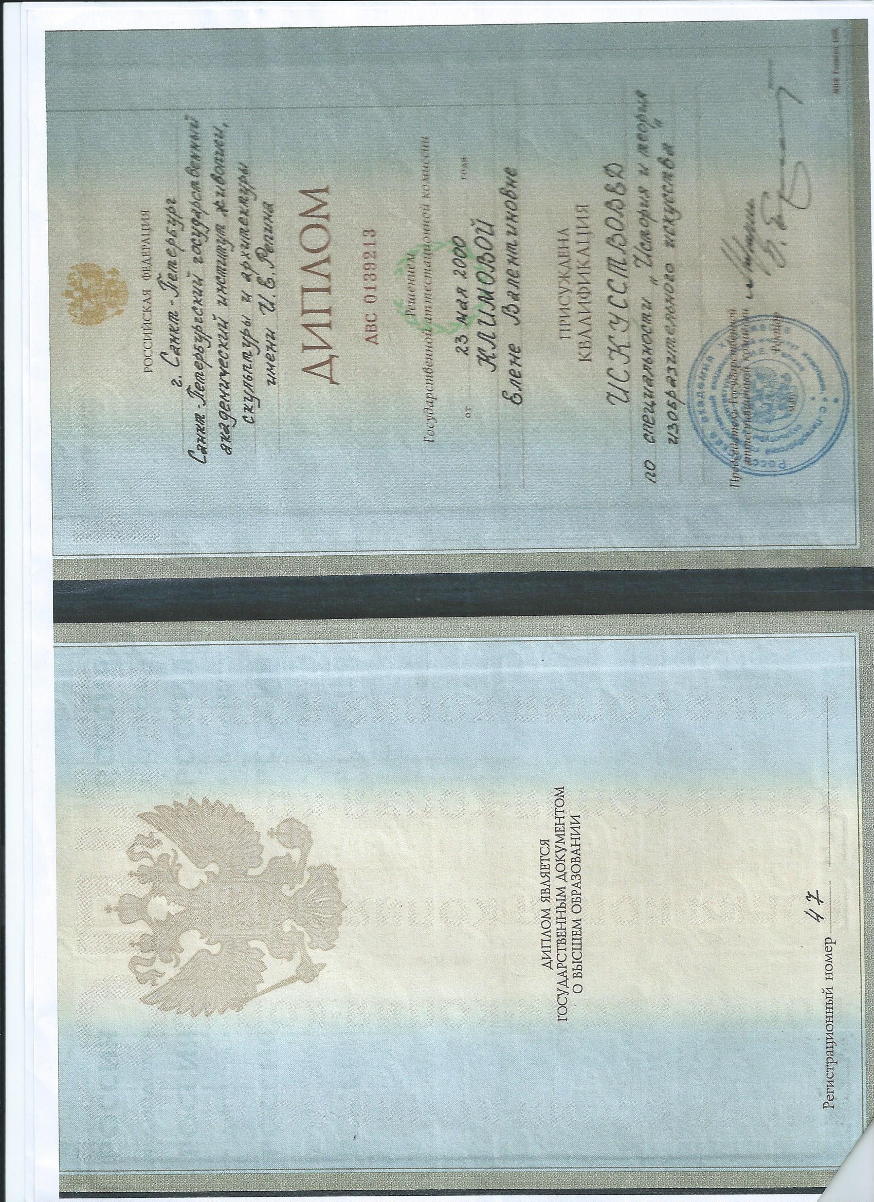 Елена Климова частный гид в Италии Монако Франции ДИПЛОМ ИСКУССТВОВЕДА