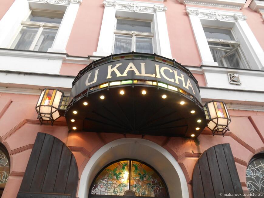 """Всем советую посетить это заведение - """"Пивная У чаши"""" (U kalicha). Адрес: Na Bojišti 12, Praha 2"""