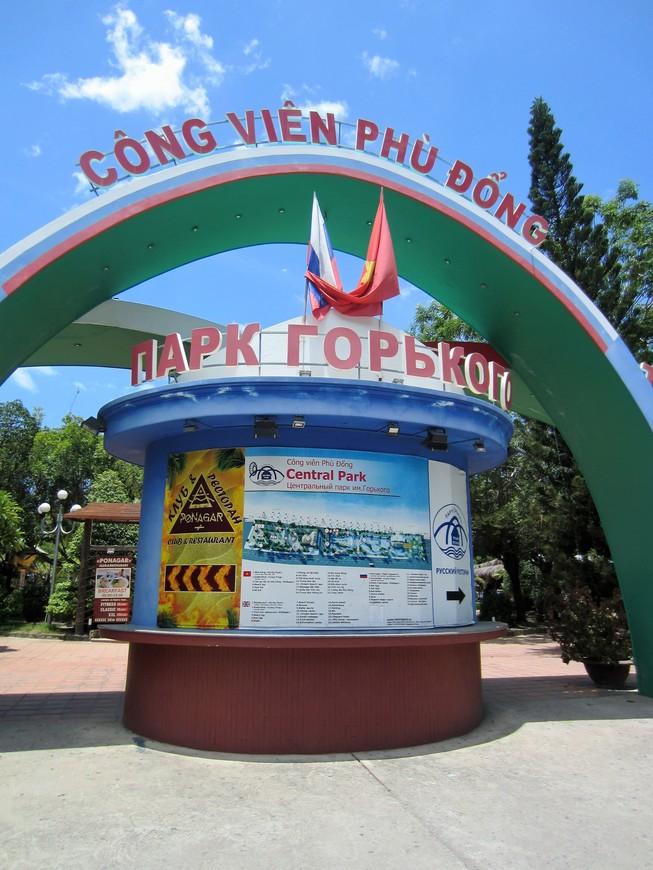 """На набережной расположен центральный парк города. И называется он """"Парк Горького"""""""