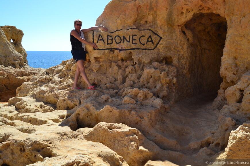 """Praia da Boneca (в переводе на русский """"Кукла""""). Это сосед предыдущего пляжа и добираться до него также непросто. Любители физкультуры оценят."""