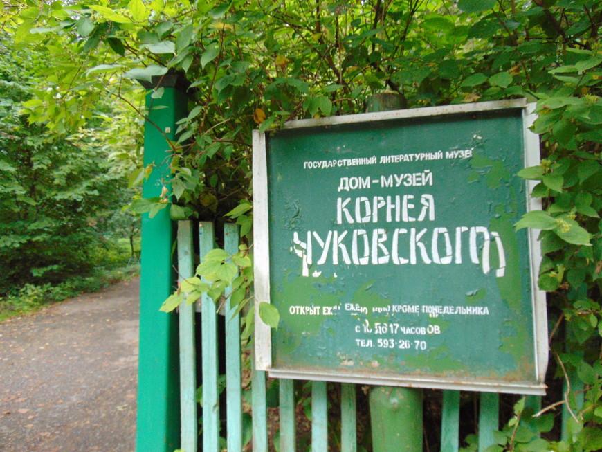 Недалеко от дачи Пастернака располагается уютный дом - музей Корнея Чуковского.