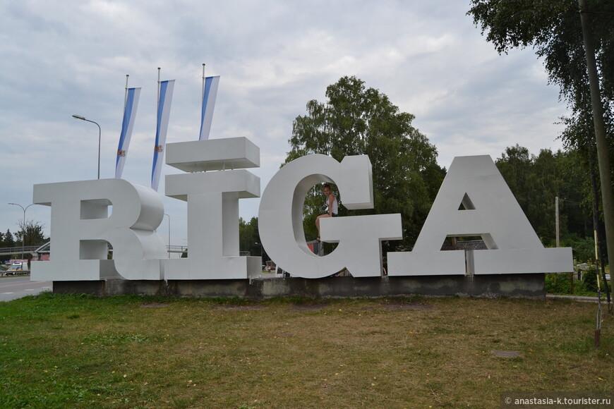 Добро пожаловать в Ригу!