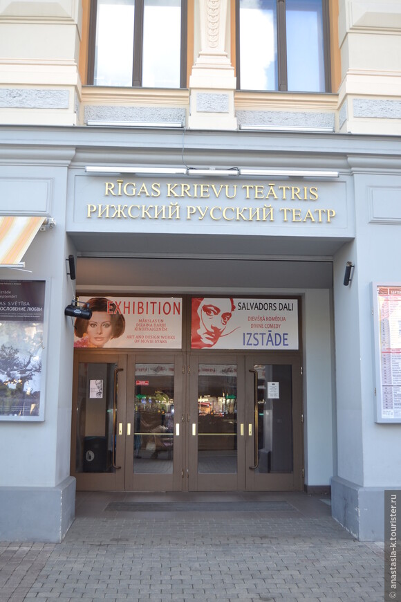 Выставка в Рижском Русском театре