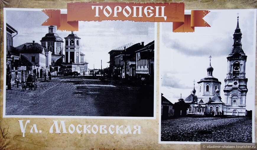 Ну Октябрьской улице висят фотографии старого Торопца. Можно сравнить как было и как есть.