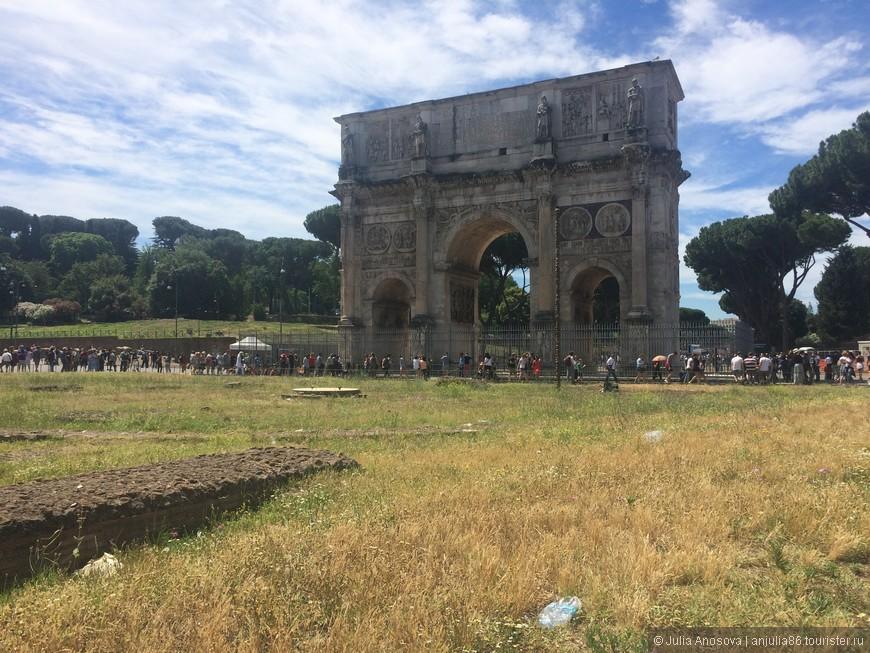 Триумфальная арка Константина.