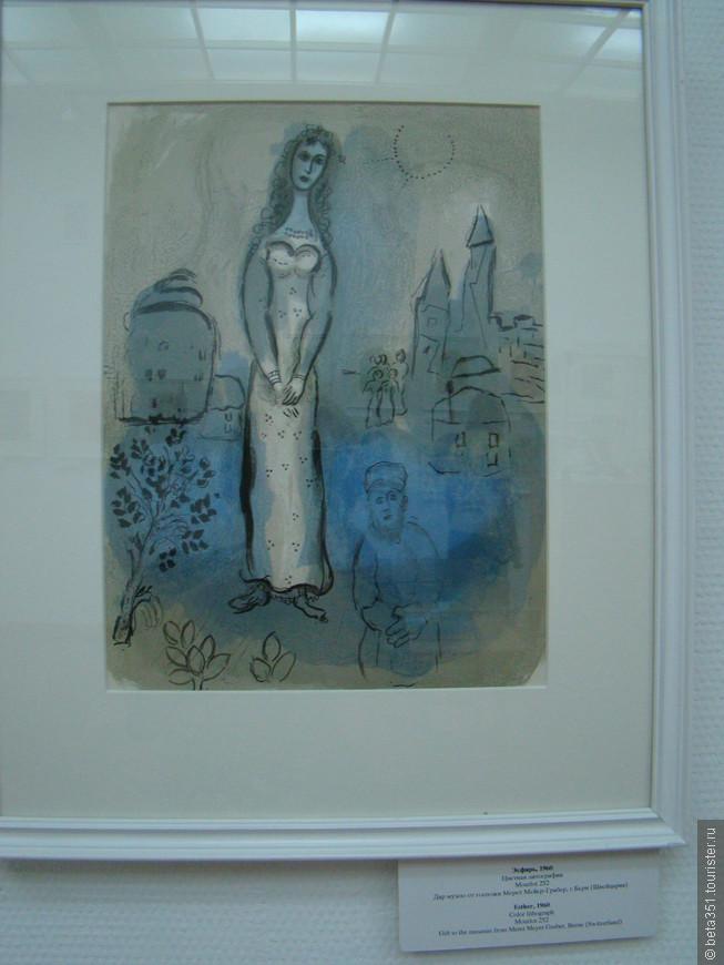 В Арт-центре Марка Шагала представлены его графические работы, литографии к Библии.