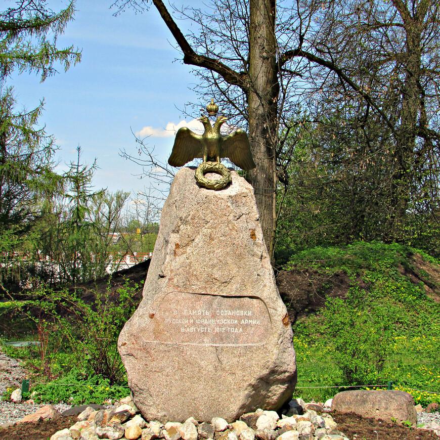 """В сентябре 1812 г. с перерывом в один день в Вяземах останавливались Кутузов и Наполеон. В парке сооружен """"Знак в память остановки двух армий в войне 1812 г."""""""