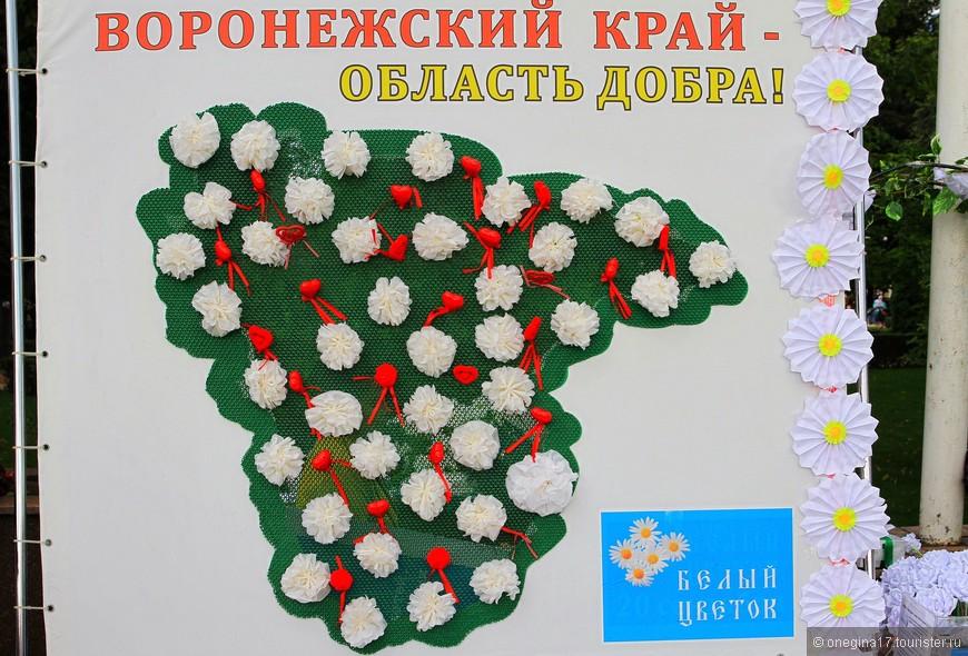Вот правда - край добра у нас. И люди добрые, и Воронеж город приятный, гостям рад, и хорошим людям готов раскрыть всю свою душу.