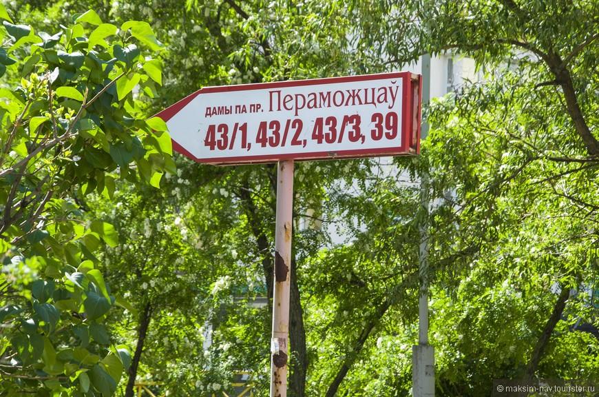 """Примерно час мы плутали в поисках нашего номера (заранее на Букенге забронировал квартиру), который находился на центральном проспекте Победителей. Оказалось, что по белорусски """"победителей"""" звучит как """"перемога"""", а на русском название не продублировано."""