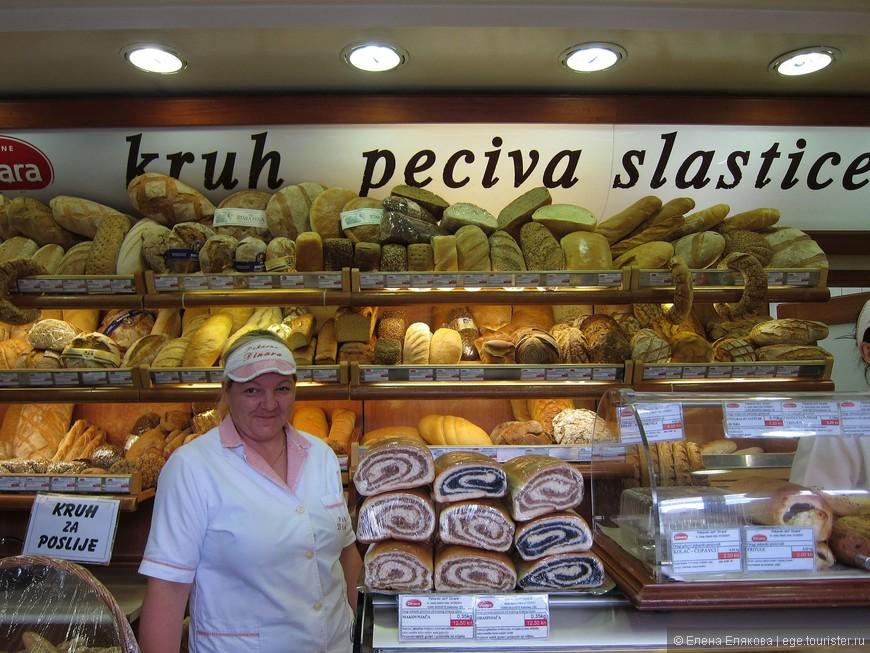 Наша палочка-выручалочка — пекарня  Dinara (адрес Ilica 71), которая предлагает вкусные хлеб и выпечку, приветливо обслуживает, а главное - работает до 23-00. В это время уже все-все магазины закрыты, и рестораны закрываются.