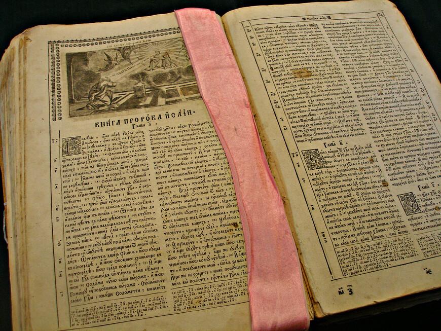 Старая Библия.