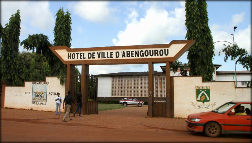 Это не отель, а общественное предприятие. Справа на стене герб региона, слева надпись «Абенгуру — королевский город мира».