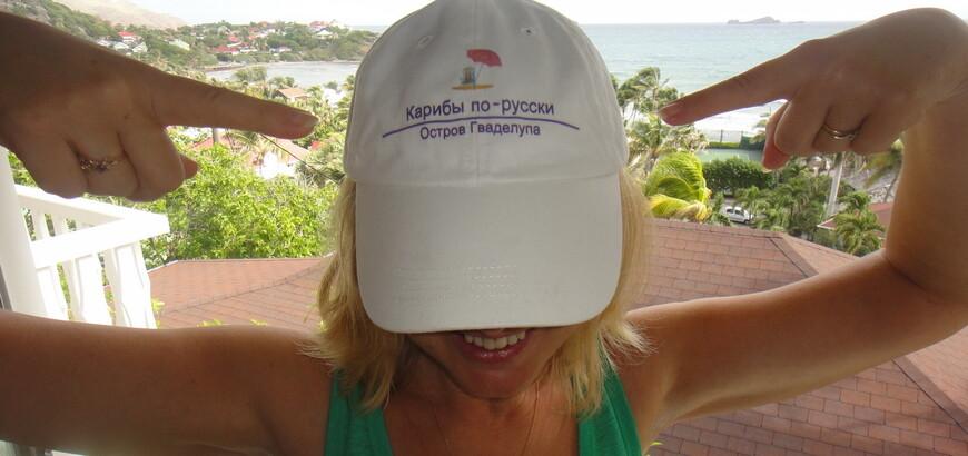 Теперь, будучи на Гваделупе, вы точно не потеряетесь!