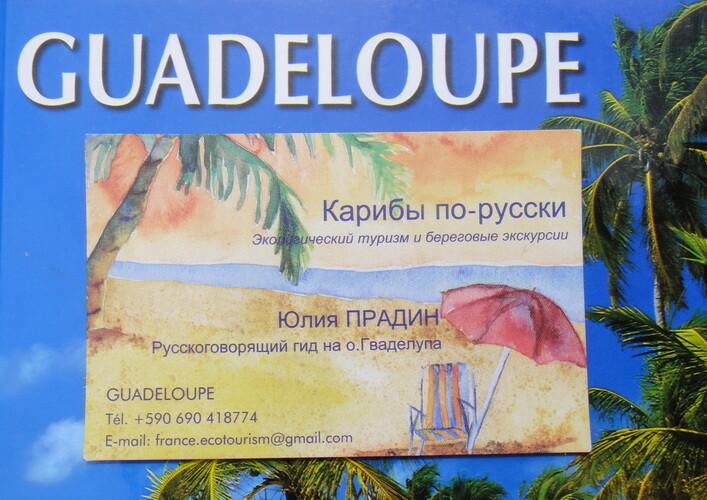 На острове Гваделупа официальным языком является французский и креольский. Если вы не владеете этими языками, русский гид станет находкой!