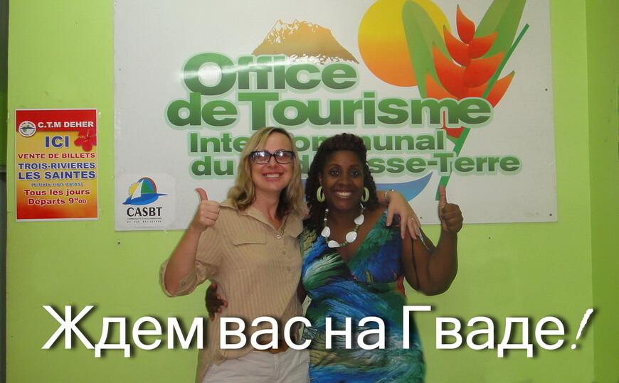 Радушный прием туритсам.ру на острове Гваделупа гарантируем!