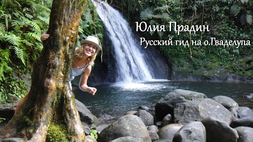 Лесной водопад Экревис в самом сердце дождевых джунглей Национального парка Гваделупа - чистое счастье!