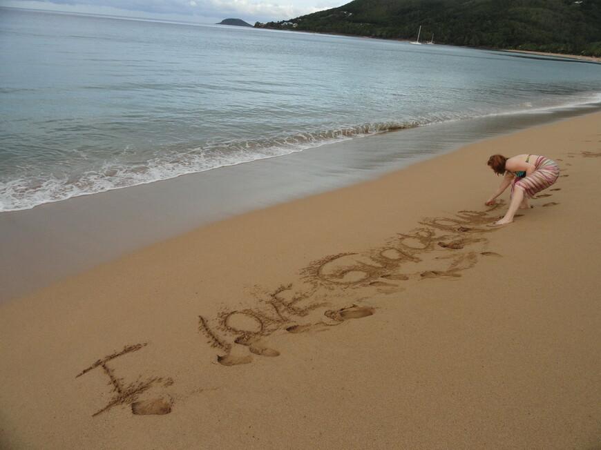 Ей невозможно не признаться в любви..  200 км песчатных пляжей Гваделупы, от кристально белого до иссиня черного песка, станут вашей собственной палитрой счастья.  Это I love Guadeloupe  посвящено самому красивому и большому (длина 1км) пляжу карамельно песка в Дэе (Гранд-Анс, о.Бас-Тер).