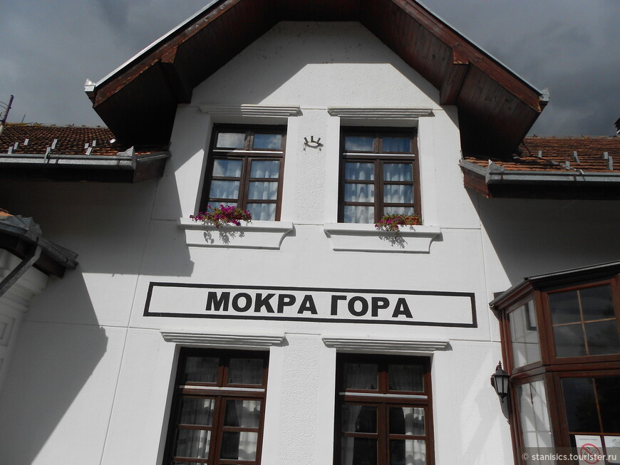 Станция ''Мокра Гора''