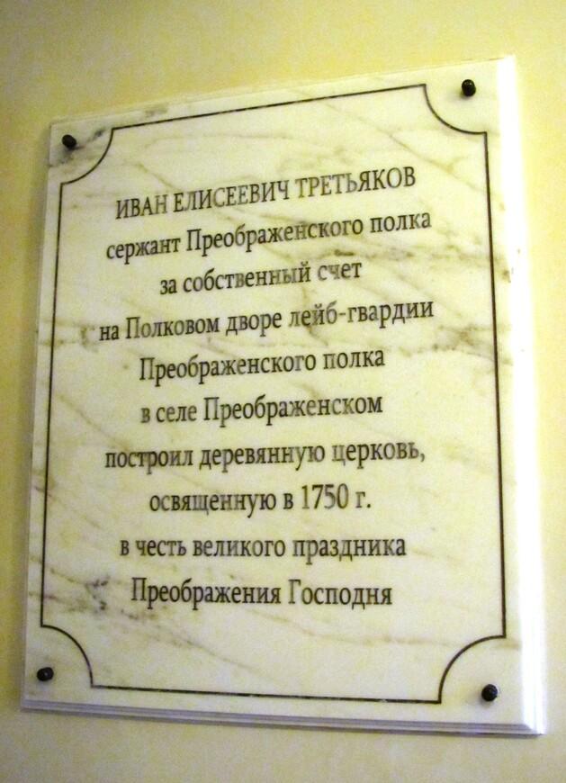 Памятная доска на церкви